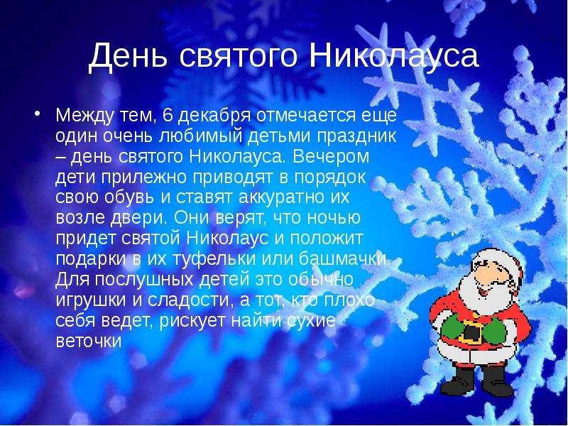 День святого Николауса Между тем, 6 декабря отмечается еще один очень любимый детьми праздник – день