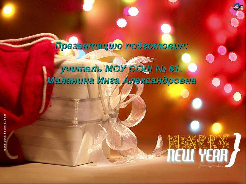 Презентацию подготовил: Презентацию подготовил: учитель МОУ СОШ № 61. Маланина Инга Александровна