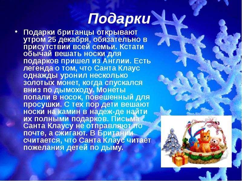 Подарки Подарки британцы открывают утром 25 декабря, обязательно в присутствии всей семьи. Кстати об