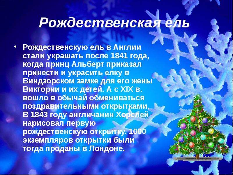 Рождественская ель Рождественскую ель в Англии стали украшать после 1841 года, когда принц Альберт п