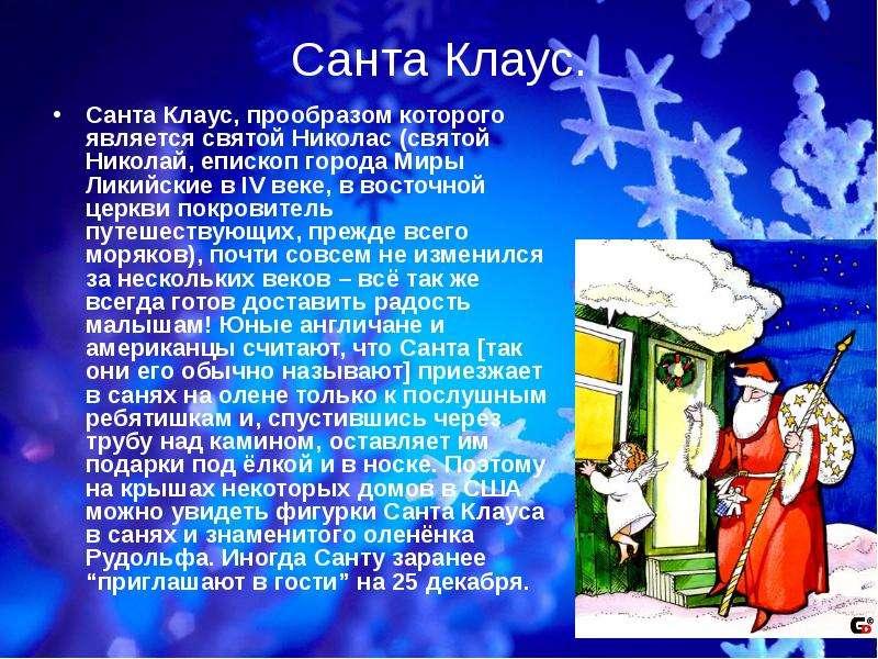 Санта Клаус. Санта Клаус, прообразом которого является святой Николас (святой Николай, епископ город