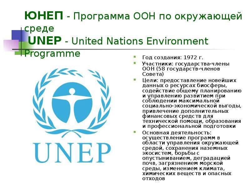 country: iran. committee: unep. topic is climate The united nations programme for the environment (unep) published a post-conflict environmental evaluation of sudan in 2007 stating desertification and regional climate changes as causes of un discourse shows that the security implications of climate change are interdependent of one another.