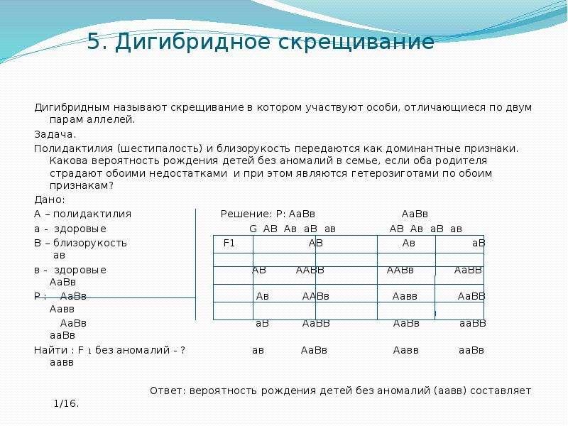 Задачи на дигибридное скрещивание с решением 9 класс пример решения задачи по деньги кредит банки