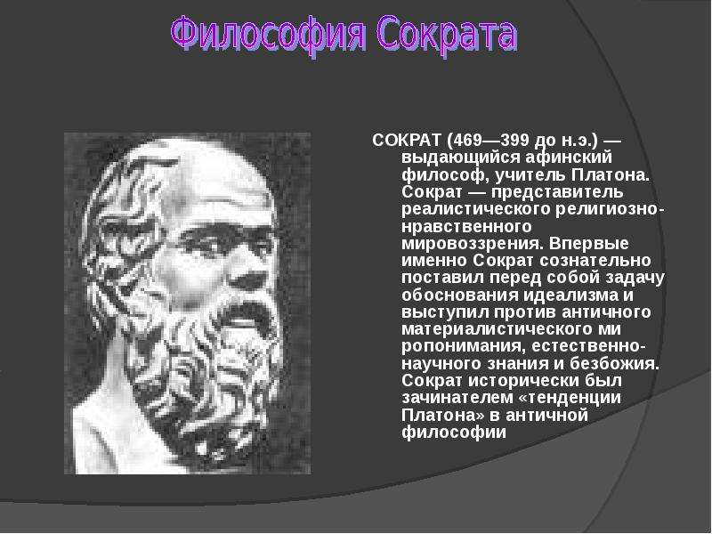 the life and philosophies of socrates
