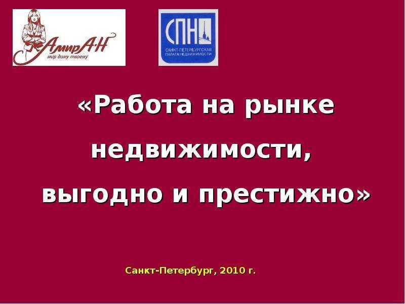 Презентация «Работа на рынке недвижимости, выгодно и престижно»