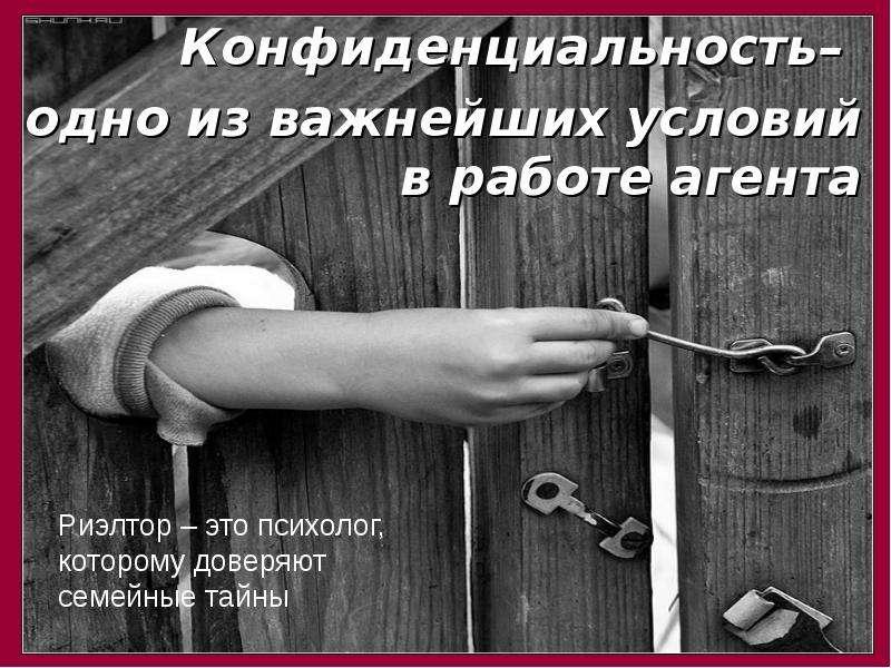 Конфиденциальность– Конфиденциальность– одно из важнейших условий в работе агента