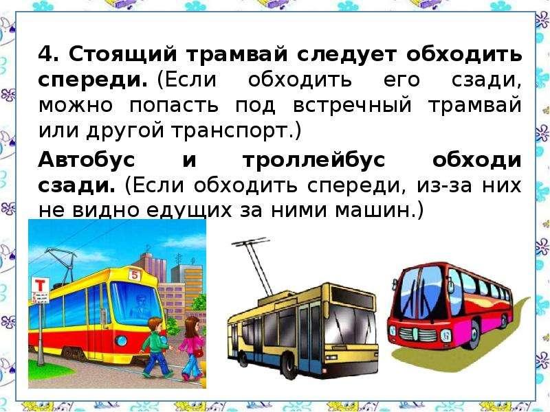 Картинки как обходить автобус троллейбус трамвай