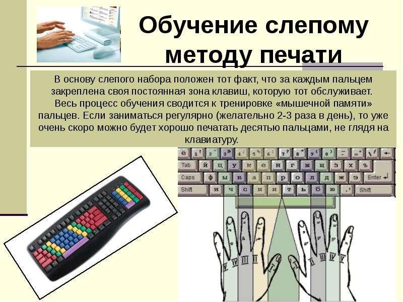 слепому обучению печатать на клавитуре