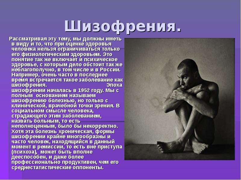 признаки шизофрении что за болезнь коттеджи Домодедово нас