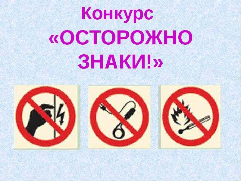 Условные знаки для домашних условий