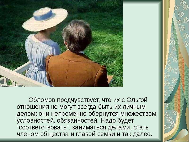 Ильинской анализ обломовым знакомства с