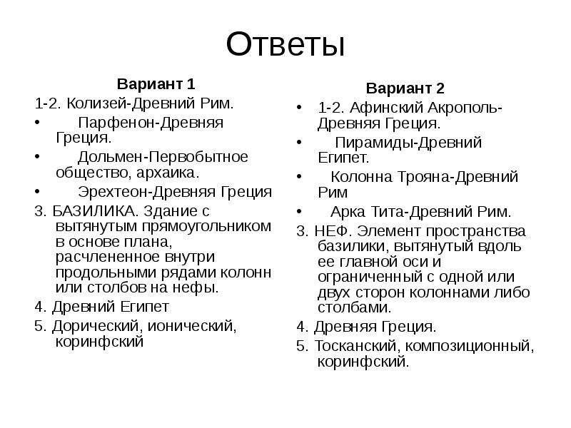 термины по истории 5 класс древняя греция для