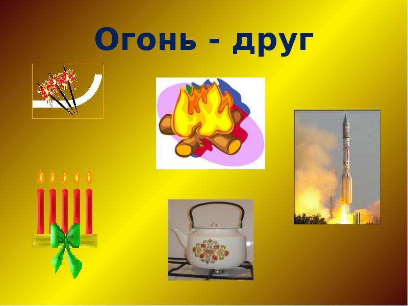 Поделка на тему огонь наш друг огонь наш враг