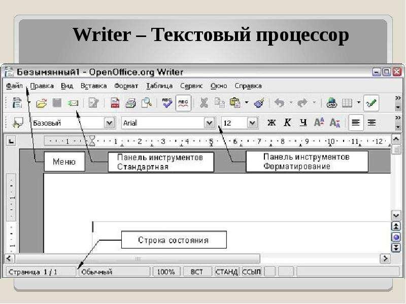 Как создать содержание в openoffice writer