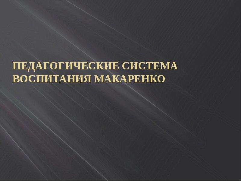 Презентация Педагогические система воспитания Макаренко