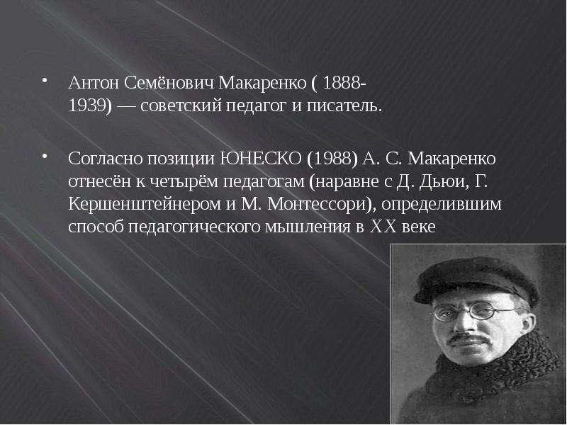 Антон Семёнович Макаренко ( 1888- 1939) — советский педагог и писатель. Антон Семёнович Макаренко (