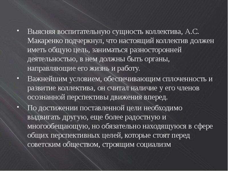 Выясняя воспитательную сущность коллектива, А. С. Макаренко подчеркнул, что настоящий коллектив долж