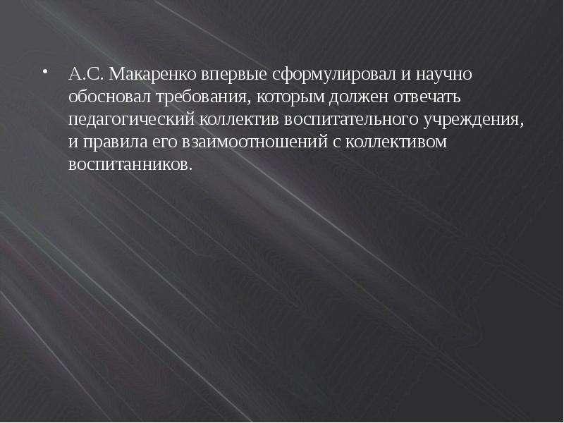 А. С. Макаренко впервые сформулировал и научно обосновал требования, которым должен отвечать педагог
