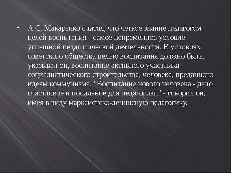 А. С. Макаренко считал, что четкое знание педагогом целей воспитания - самое непременное условие усп