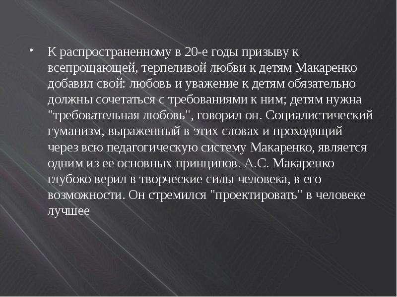 К распространенному в 20-е годы призыву к всепрощающей, терпеливой любви к детям Макаренко добавил с
