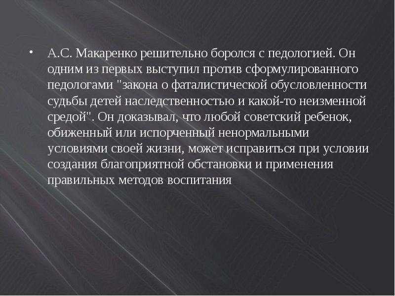 А. С. Макаренко решительно боролся с педологией. Он одним из первых выступил против сформулированног