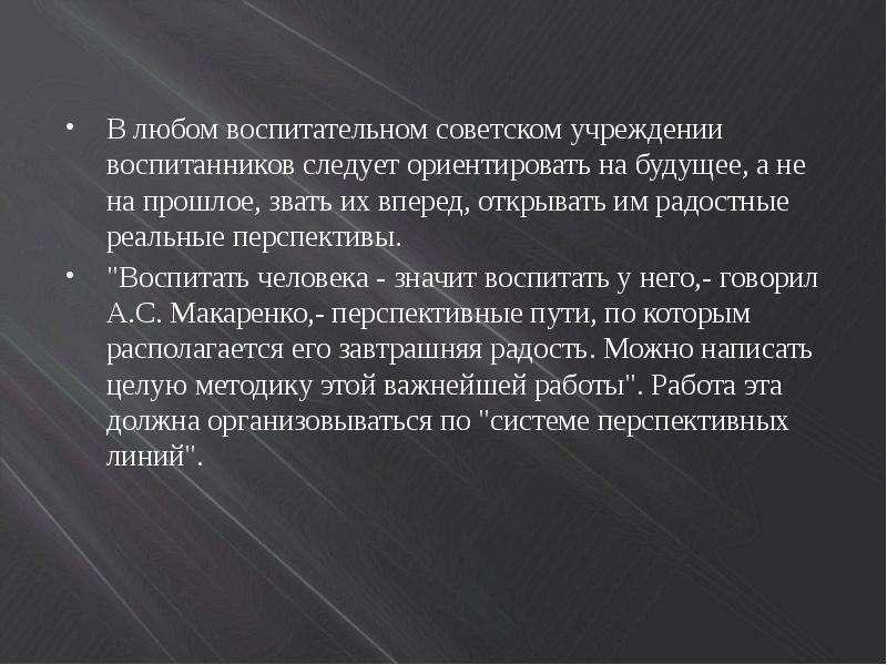 В любом воспитательном советском учреждении воспитанников следует ориентировать на будущее, а не на
