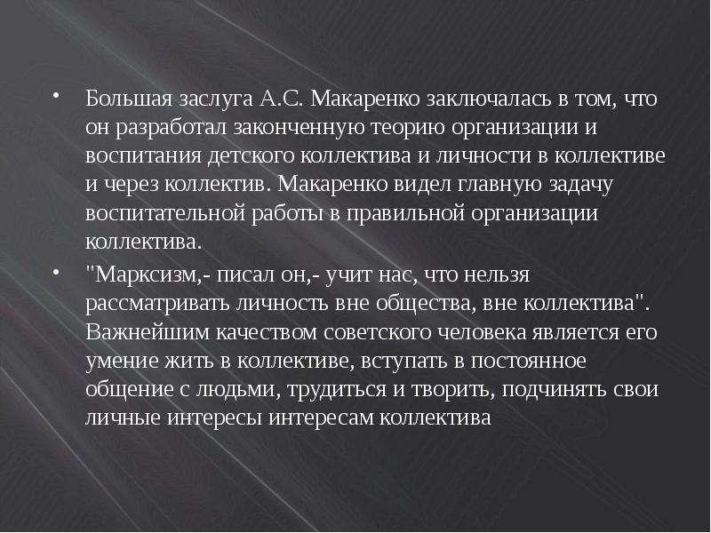 Большая заслуга А. С. Макаренко заключалась в том, что он разработал законченную теорию организации