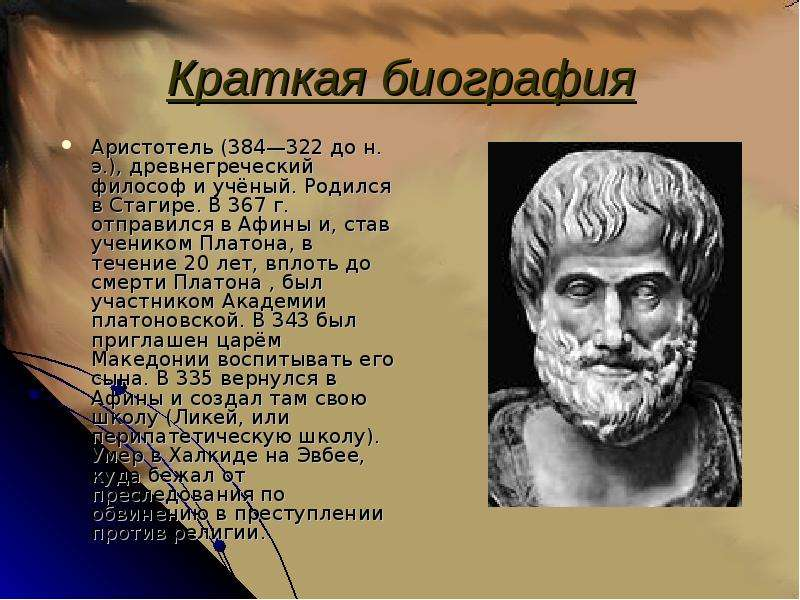 plato short biography Biography on plato plato biography plato was born in athens, greece, the short biography of plato plato, 427-347 bc, greek philosopher in 407 bc he became a pupil and friend of socrates.