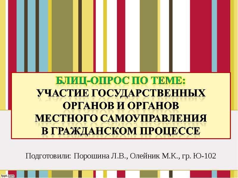 Презентация Блиц опрос участие государственных органов и органов местного самоуправления в граждансоком процессе