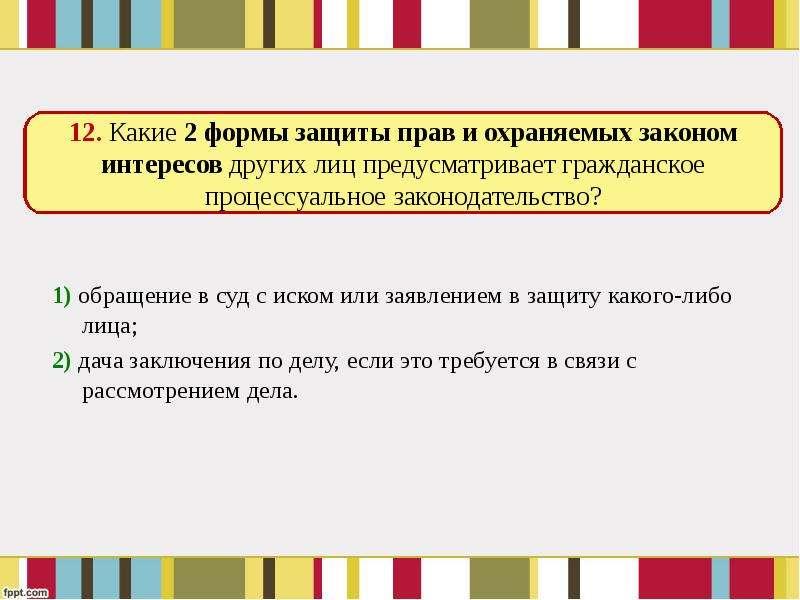 1) обращение в суд с иском или заявлением в защиту какого-либо лица; 1) обращение в суд с иском или