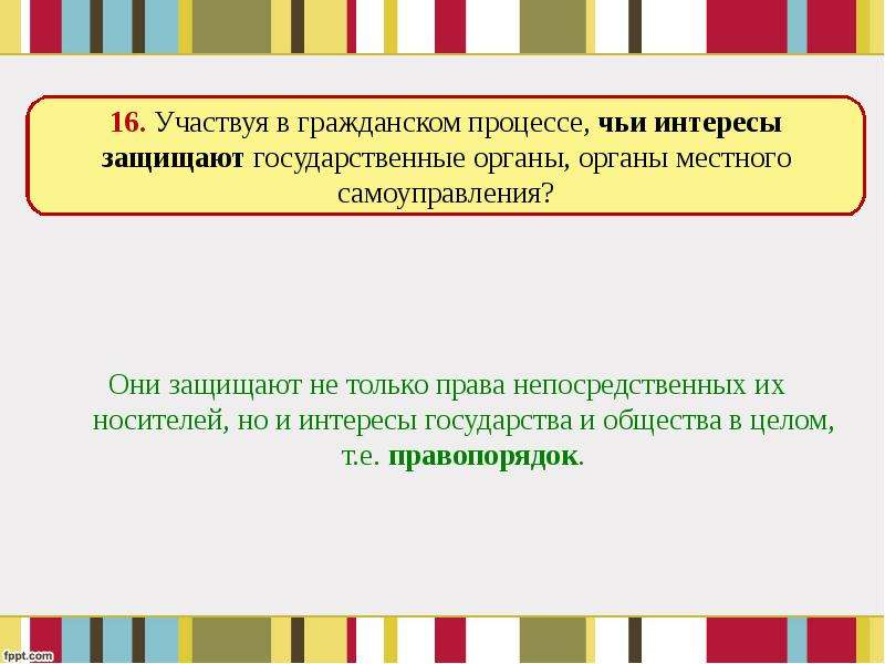Они защищают не только права непосредственных их носителей, но и интересы государства и общества в ц