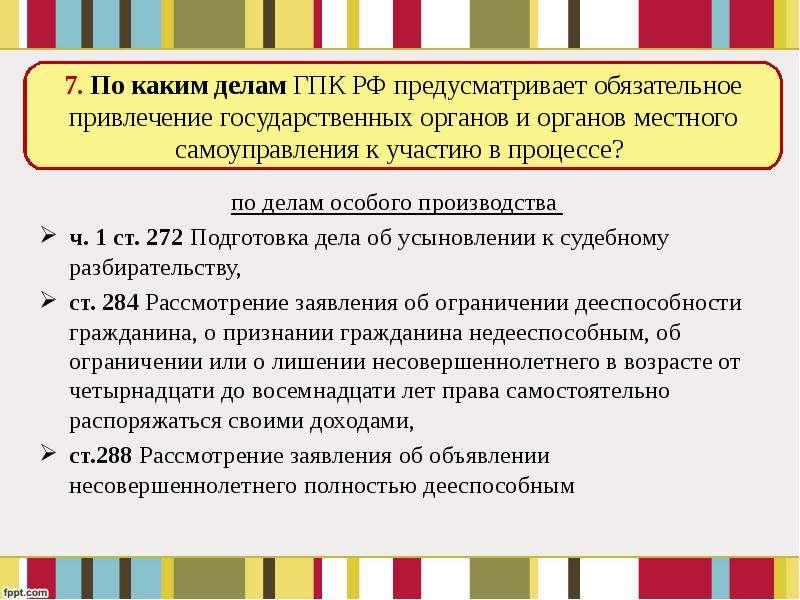 по делам особого производства по делам особого производства ч. 1 ст. 272 Подготовка дела об усыновле