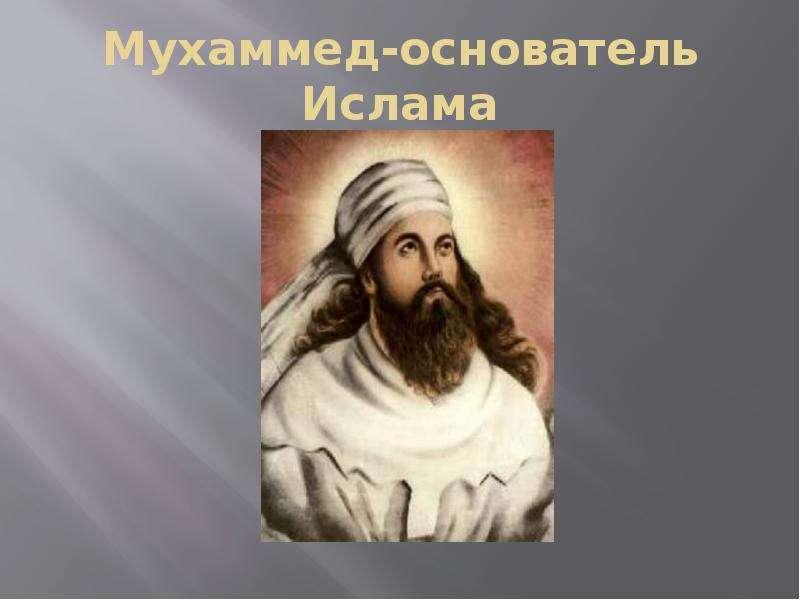 ислама фото основатель мухаммед