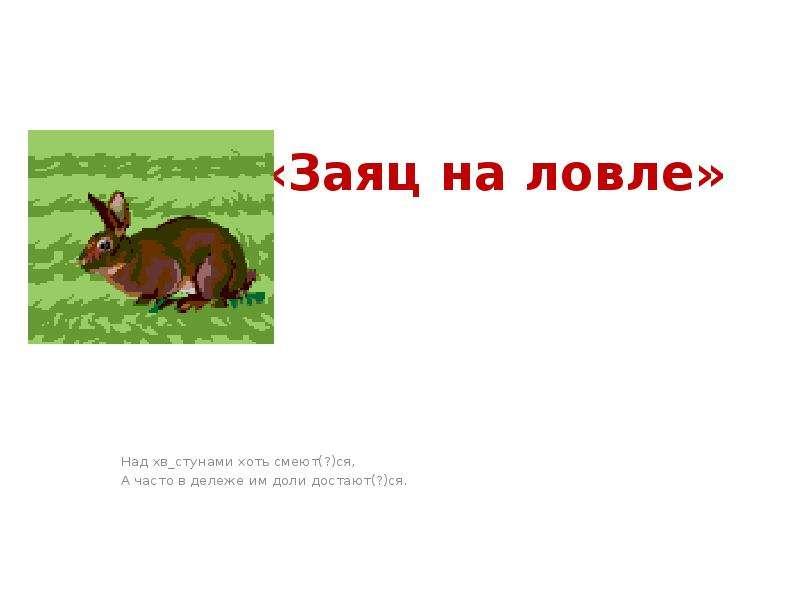 заяц на ловле басня слушать