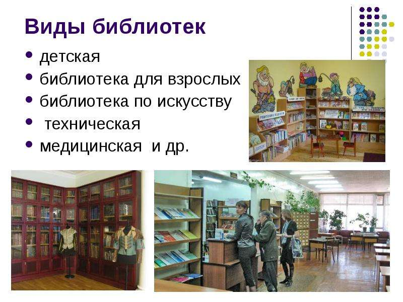 Рассказ о библиотеке в картинках, прикольные которые можно