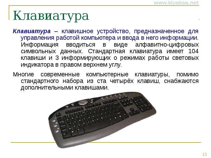 Клавиатура Клавиатура – клавишное устройство, предназначенное для управления работой компьютера и вв