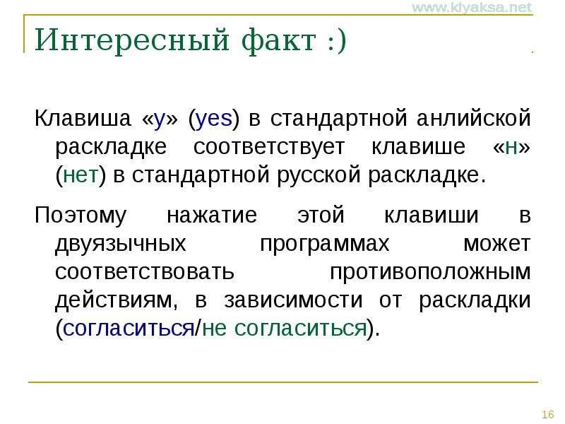Интересный факт :) Клавиша «y» (yes) в стандартной анлийской раскладке соответствует клавише «н» (не