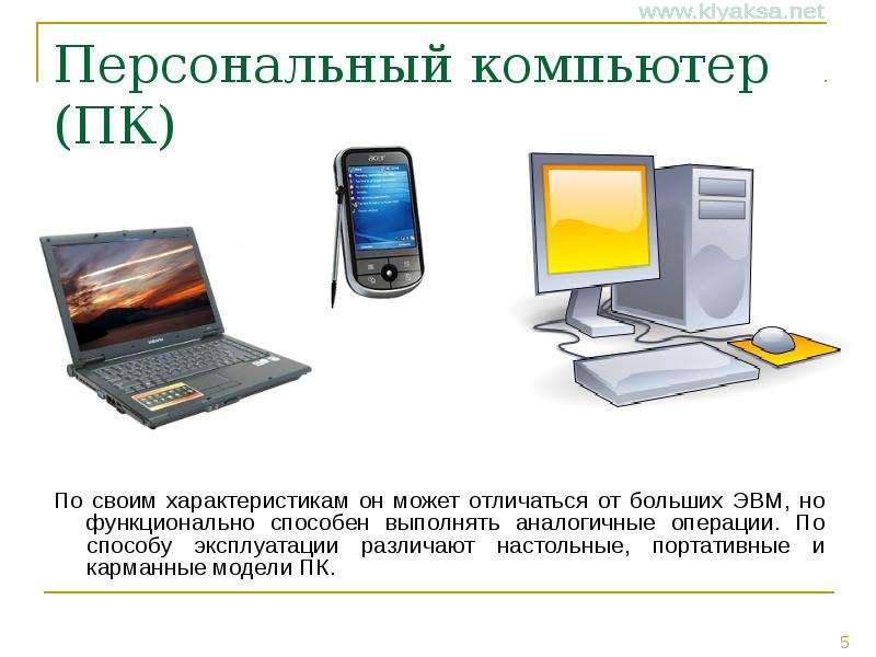 Персональный компьютер (ПК) По своим характеристикам он может отличаться от больших ЭВМ, но функцион