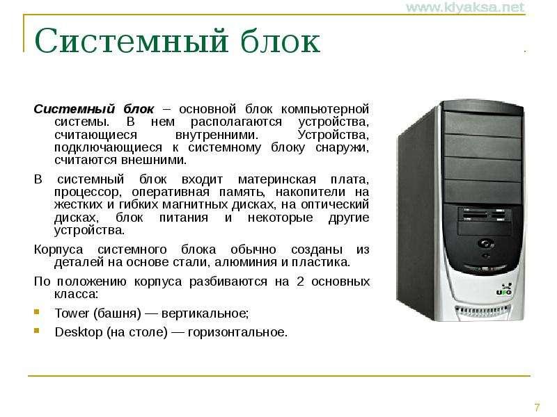 Системный блок Системный блок – основной блок компьютерной системы. В нем располагаются устройства,