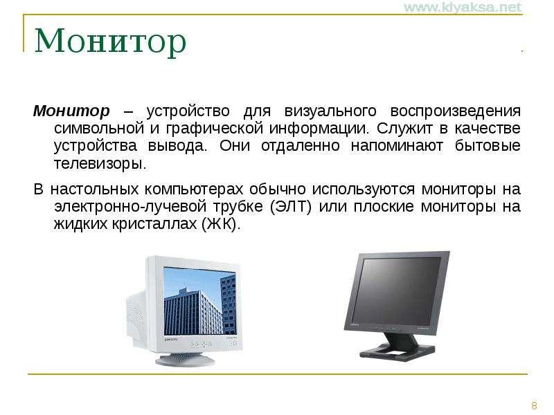 Монитор Монитор – устройство для визуального воспроизведения символьной и графической информации. Сл