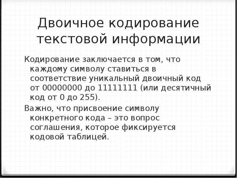 Двоичное кодирование текстовой информации Кодирование заключается в том, что каждому символу ставить