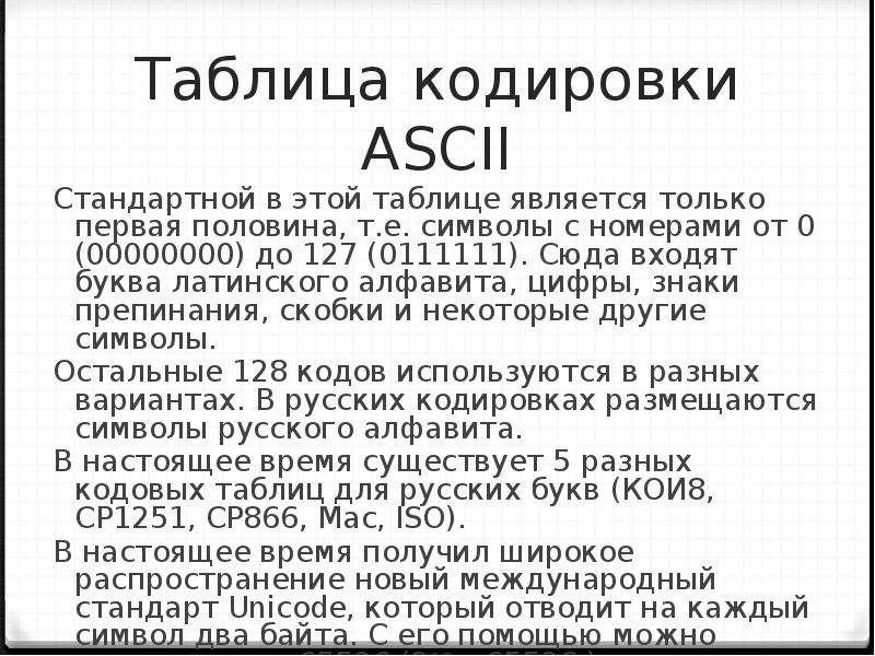 Таблица кодировки ASCII Стандартной в этой таблице является только первая половина, т. е. символы с