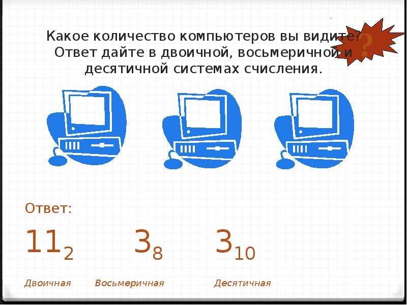 Какое количество компьютеров вы видите? Ответ дайте в двоичной, восьмеричной и десятичной системах с