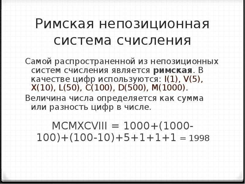 Римская непозиционная система счисления Самой распространенной из непозиционных систем счисления явл