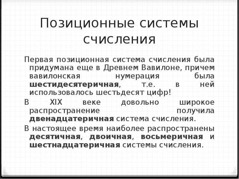 Позиционные системы счисления Первая позиционная система счисления была придумана еще в Древнем Вави