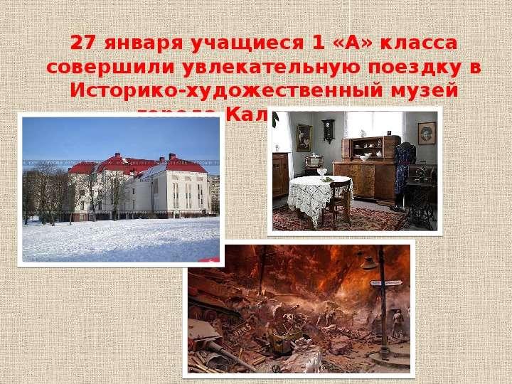 27 января учащиеся 1 «А» класса совершили увлекательную поездку в Историко- художественный музей города Калининграда. - презентация