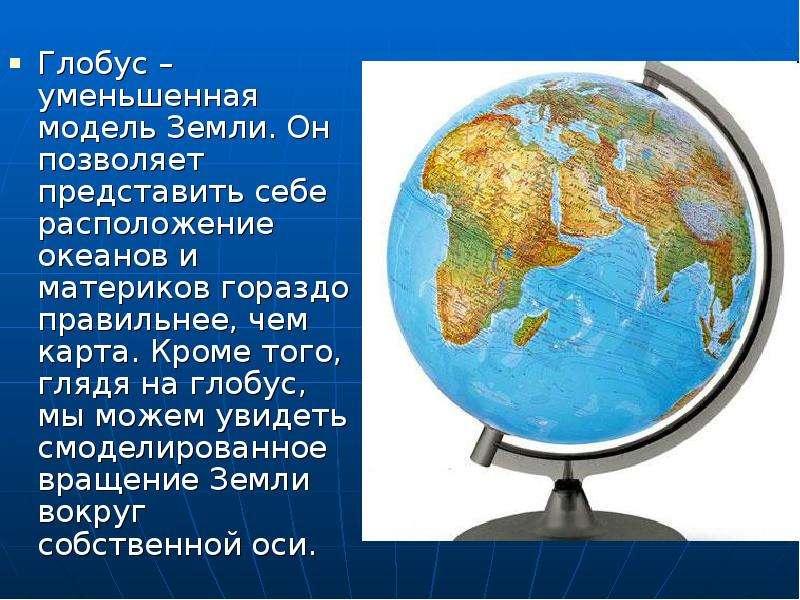 минакова глобус и карта презентация картинки такое