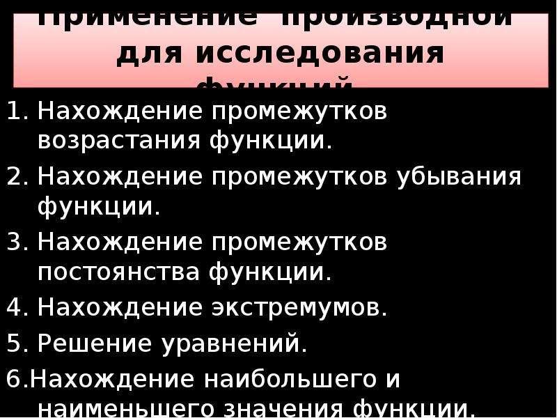 Нахождение экстремумов. 5.