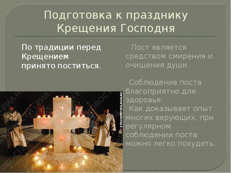 Подготовка к празднику Крещения Господня Пост является средством смирения и очищения души. Соблюдени