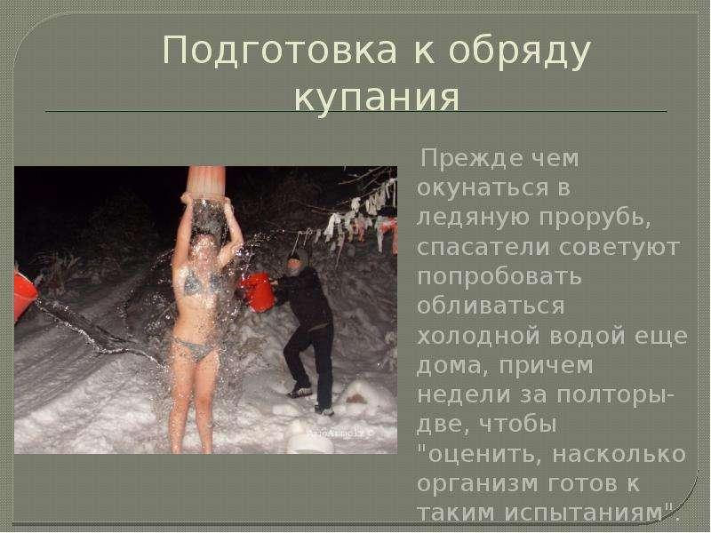 Подготовка к обряду купания Прежде чем окунаться в ледяную прорубь, спасатели советуют попробовать о